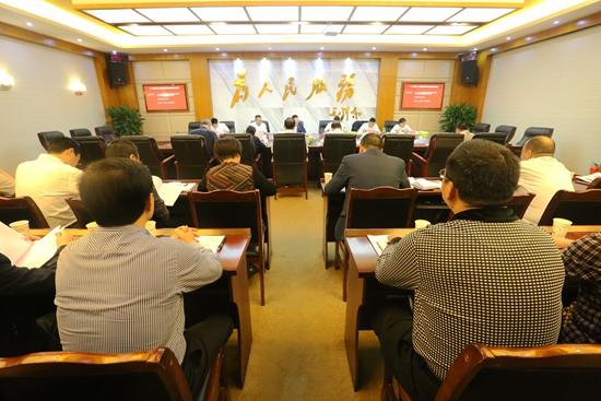 余飞宇主持召开十八届人民政府第42次常务会议